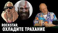 GTA и цензура, Путин и Dota 2, God of War на ПК, порочное имя Blizzard