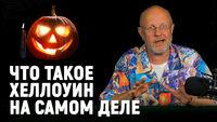 Гоблин про Хеллоуин, хеллоуинские фильмы и игры