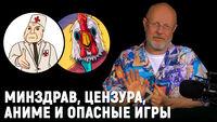 Запрет аниме, Минздрав и опасные игры, Индиана Джонс от Bethesda, Hitman без языка