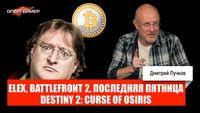 Гейб Ньюэлл против биткойнов, Elex, Battlefront 2, Destiny 2: Curse of Osiris