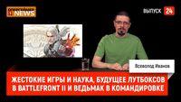 Жестокие игры и наука, будущее лутбоксов в Battlefront II и ведьмак в командировке