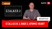 S.T.A.L.K.E.R. 2, RAGE 2, Atomic Heart