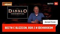 Вести с BlizzCon, RDR 2 и феминизм