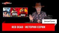 Red Dead - история серии