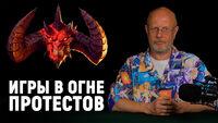 Воскрешение Diablo 2, микро-консоль SEGA, бунты вместо E3 и цензура в Serious Sam 4