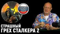 Сталкер 2 по-русски, Skyrim в космосе, новый Battlefield и малолетние, выставка E3
