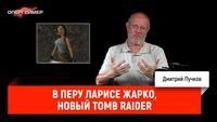 В Перу Лариске жарко, новый Tomb Raider