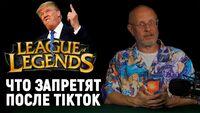 Трамп, LoL, Скайрим + Fallout, лже-Cyberpunk 2077, Alan Wake вернётся, VR-Hitman
