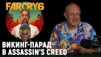 Про толерантные игры, новый Watch Dogs, Far Cry 6, где Beyond Good & Evil 2?