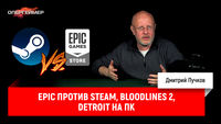 Epic против Steam, Bloodlines 2, Detroit на ПК