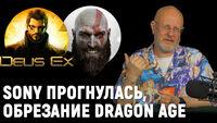 God of War на ПК? Dragon Age 4, новые Deus Ex и Disciples, суды LoL и бан от Google