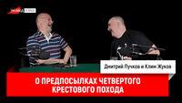 Клим Жуков о предпосылках четвертого крестового похода