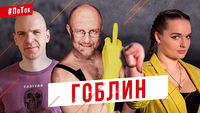 Гоблин - о $4 млн за перевод, кино и Сталине