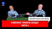 Дмитрий Goblin Пучков и Клим Жуков о фильме