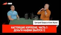 Григорий Прядко - Настоящие Корлеоне, часть 7: Деньги мафии (выпуск 1)
