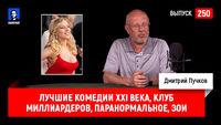 Лучшие комедии XXI века, Клуб миллиардеров, Паранормальное, Зои