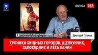 Хроники хищных городов, Щелкунчик, Заповедник и Лёха Панин