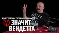 Синий Фил 278: Клим Жуков про фильм