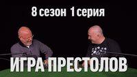 Синий Фил 284: Игра престолов с Климом Жукариеном (сезон 8, серия 1)