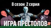 Синий Фил 286: Игра престолов с Климом Жукариеном (сезон 8, серия 2)