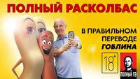 Синий Фил 303: Дмитрий Goblin Пучков про мультфильм