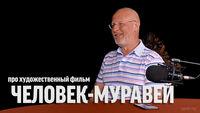 Синий Фил 304: Дмитрий Goblin Пучков про фильм