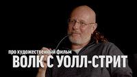 Синий Фил 310: Дмитрий Goblin Пучков про фильм