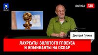 Синий Фил 318: Лауреаты Золотого Глобуса и номинанты на Оскар