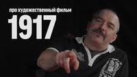 Синий Фил 320: Клим Жуков про фильм
