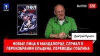 Синий Фил 326: Новые лица в Мандалорце, сериал о переизбрании Ельцина, новые переводы Гоблина