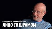 Синий Фил 327: Дмитрий Goblin Пучков про фильм