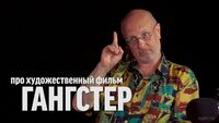 Синий Фил 340: Дмитрий Goblin Пучков про фильм