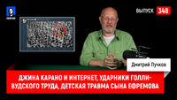 Синий Фил 348: Джина Карано и интернет, ударники голливудского труда, детская травма сына Ефремова