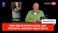 Синий Фил 356: Спин-офф Безумного Макса, цвет Клеопатры, Наполеон Ридли Скотта