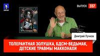 Синий Фил 357: Толерантная Золушка, БДСМ-Ведьмак, детские травмы Макконахи