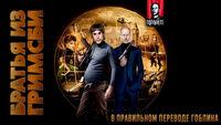 Синий Фил 368: Дмитрий Goblin Пучков про фильм