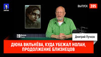 Синий Фил 395: Дюна Вильнёва, куда убежал Нолан, продолжение Близнецов со Шварценеггером
