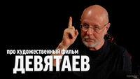 Синий Фил 375: Дмитрий Goblin Пучков о фильме