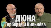 Гоблин и Жуков про Дюну