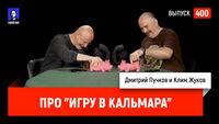 Синий Фил 400: Клим Жуков про