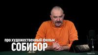 Клим Жуков про художественный фильм
