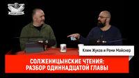 Солженицынские чтения: разбор одиннадцатой главы