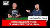 Солженицынские чтения: об «архипелаге ГУЛАГ» в целом