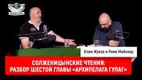 Солженицынские чтения: разбор шестой главы «Архипелага ГУЛАГ»