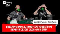 Breaking Bad с Климом Жуковбергом — первый сезон, седьмая серия