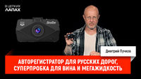 Авторегистратор для русских дорог, суперпробка для вина и мегажидкость для автомобиля