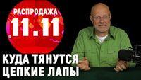 Главная распродажа года AliExpress 11.11. Вы готовы?