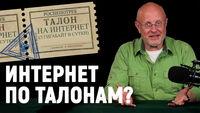 Про изоляцию Рунета, киберпранк из России, взлом умной колонки