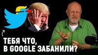 Глобальная цензура, тотальные баны, либеральные рты России, куда стучит WhatsApp
