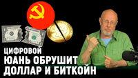 Капитализм, Незнайка, подпишись! Новый цифровой порядок и Клим на дороге